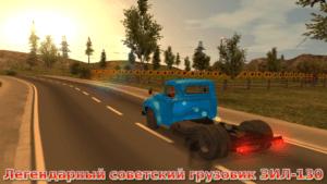 Симулятор-вождения-Зил-130-08