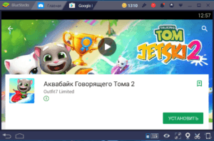 Установка Аквабайк Говорящего Тома 2 на ПК через BlueStacks