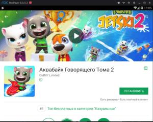 Установка Аквабайк Говорящего Тома 2 на ПК через Nox App Player