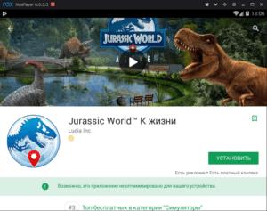 Установка Jurassic World К жизни на ПК через Nox App Player