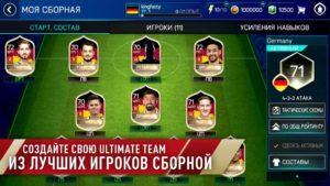 FIFA-Футбол-FIFA-World-Cup-02
