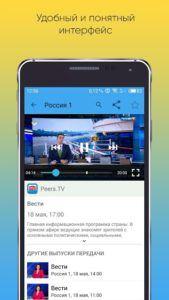 Peers TV-06