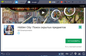 Установка Hidden City на ПК через BlueStacks