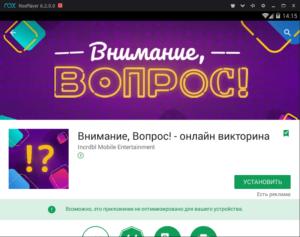 Установка Викторина, Внимание, Вопрос на ПК через Nox App Player