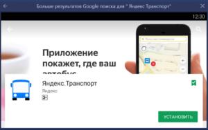 Установка Яндекс Транспорт на ПК через BlueStacks