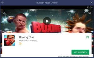 Установка Boxing Star на ПК через BlueStacks