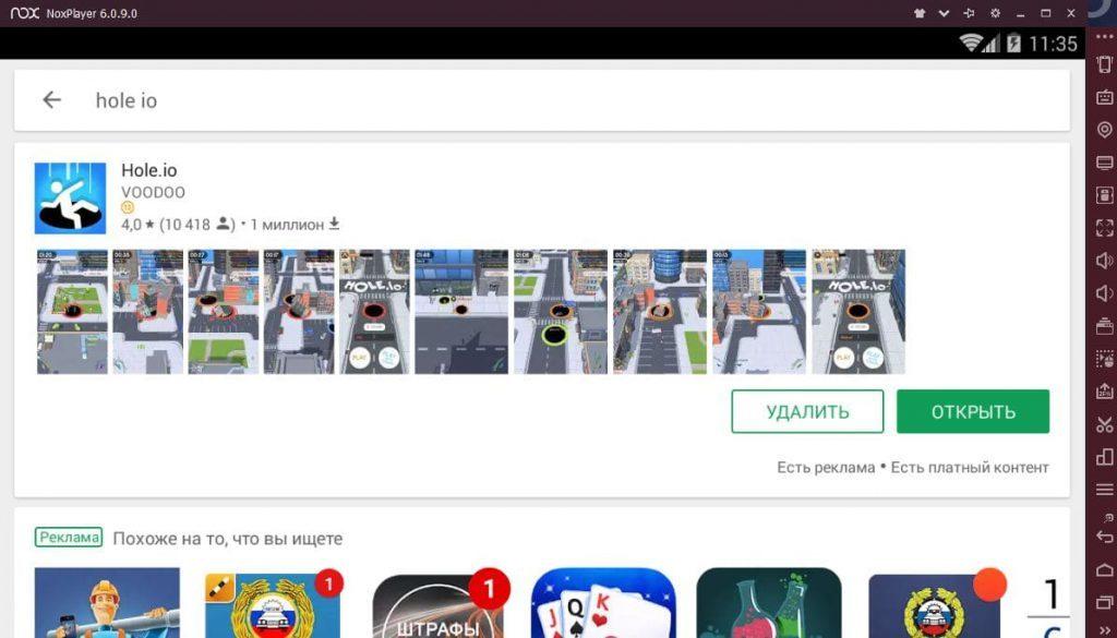 Установка Hole.io на ПК через Nox App Player