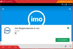 Установка Imo на ПК через Droid4X