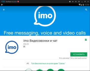 Установка Imo на ПК через Nox App Player