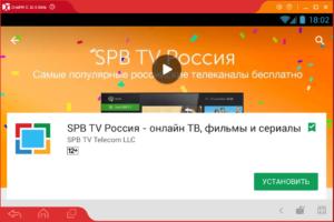 Установка SPB TV на ПК через Droid4X