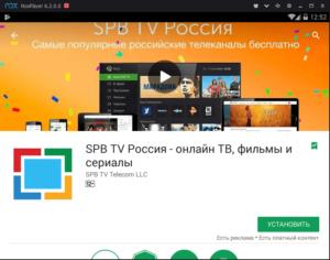 Установка SPB TV на ПК через Nox App Player