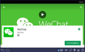 Установка WeChat на ПК через BlueStacks