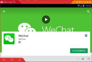 Установка WeChat на ПК через Droid4X