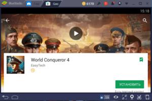 Установка World Conqueror 4 на ПК через BlueStacks