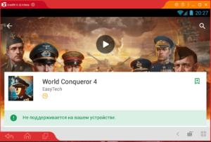 Установка World Conqueror 4 на ПК через Droid4X