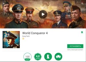 Установка World Conqueror 4 на ПК через Nox App Player