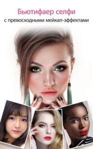 Youcam Makeup-02