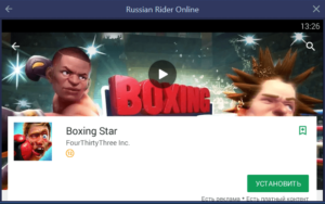 Установка Boxing Star на ПК через BlueStacks