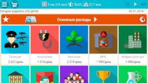 Симулятор Президента Lite-02