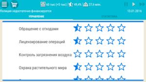 Симулятор Президента Lite-04
