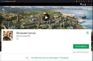 Установка Великий Султан на ПК через Nox App Player
