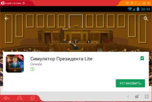 Установка Симулятор Президента на ПК через Droid4X