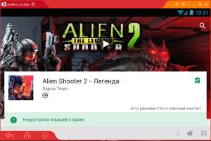 Установка Alien Shooter 2 на ПК через Droid4X
