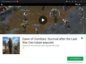 Установка Dawn of Zombies на ПК через Nox App Player