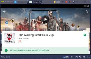 Установка The Walking Dead Наш мир на ПК через BlueStacks
