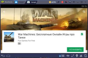 Установка War Machines на ПК через BlueStacks