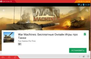Установка War Machines на ПК через Droid4X