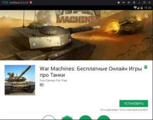 Установка War Machines на ПК через Nox App Player
