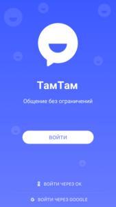 ТамТам-00