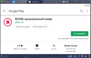 Установка Boom на ПК через BlueStacks