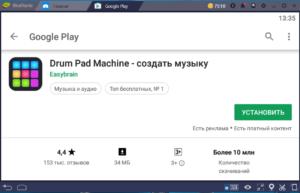 Установка Drum Pad Machine на ПК через BlueStacks