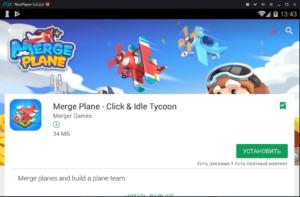 Установка Merge Plane на ПК через Nox App Player