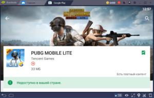 Установка PUBG Mobile Lite на ПК через BlueStacks