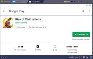 Установка Rise of Civilizations на ПК через BlueStacks