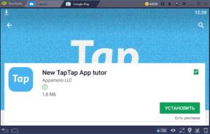 Установка TapTap на ПК через BlueStacks