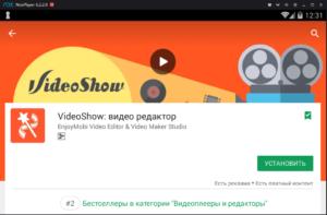Установка VideoShow на ПК через Nox App Player
