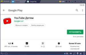 Установка YouTube Детям на ПК через BlueStacks