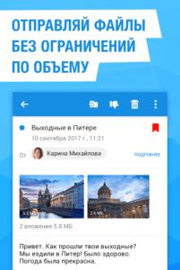 Mail.ru-04