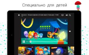 YouTube Детям-04