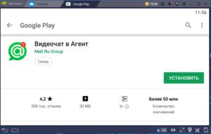 Установка Агент Mail.Ru на ПК через BlueStacks