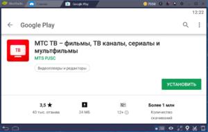 Установка МТС ТВ на ПК через BlueStacks