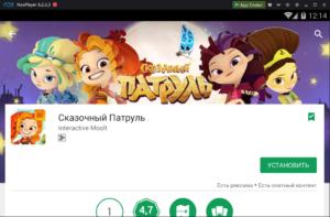 Установка Сказочный Патруль на ПК через Nox App Player