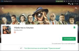 Установка Убийство в Альпах на ПК через Nox App Player