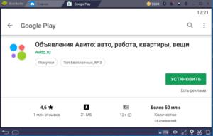 Установка Avito на ПК через BlueStacks