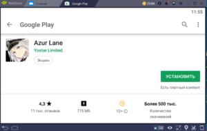 Установка Azur Lane на ПК через BlueStacks
