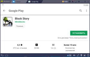 Установка Block Story на ПК через BlueStacks
